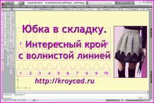 YUbka-v-skladku.-Interesnyiy-kroy-s-volnistoy-liniey-300x201 (300x201, 16Kb)