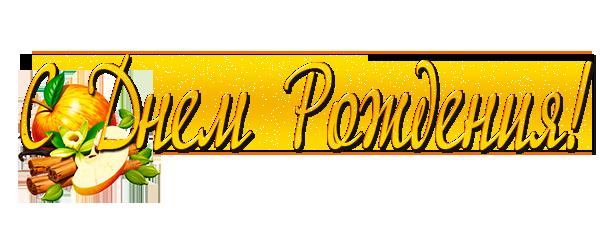 106036250_sdnemrozhdeniya3 (600x250, 81Kb)