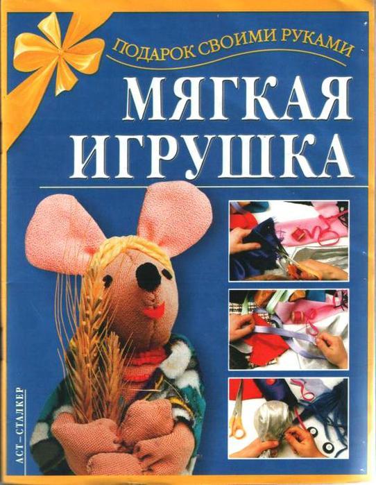 Книга игрушка своими руками - VE-graphics.ru
