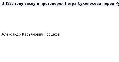mail_92998791_V-1998-godu-zaslugi-protoierea-Petra-Suhonosova-pered-Russkoj-Pravoslavnoj-Cerkovue-budut-otmeceny-odnoj-iz-vyssih-ee-nagrad---ordenom-svatogo-knaza-Vladimira-III-stepeni. (400x209, 4Kb)