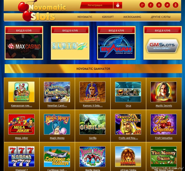 обзор казино novomatic slots, играть в казино бесплатно онлайн, играть в автоматы без регистрации, /1430099022_Bezuymyannuyy (700x646, 418Kb)
