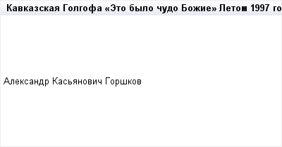 mail_93005765_Kavkazskaa-Golgofa---_Eto-bylo-cudo-Bozie_---Letom-1997-goda-kak-raz-pered-prazdnikom-Uspenia-Presvatoj-Bogorodicy-bylo-soverseno-pervoe-derzkoe-pokusenie-na-zizn-protoierea-Petra-Suhon (400x209, 5Kb)