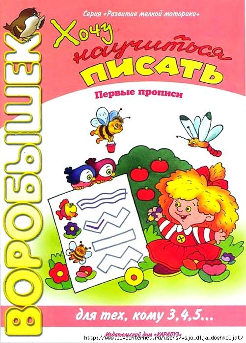 5111852_4792944_hochu_nauchitsya_pisat_v14_1_1_ (501x700, 309Kb)