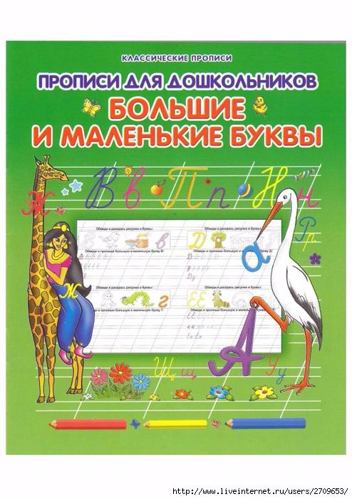 Bolshie_malenkie_bykvi_klassicheskie_propisi_.page01 (494x700, 287Kb)