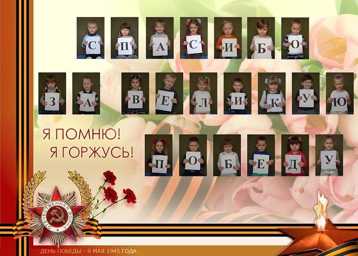4924802_spasibo_za_velikyu_pobedy (700x499, 105Kb)