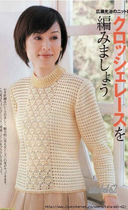 Пуловер С Ажурными Вставками