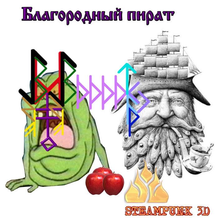 Крадник-Благородный пират 122245818_5057605_pirat