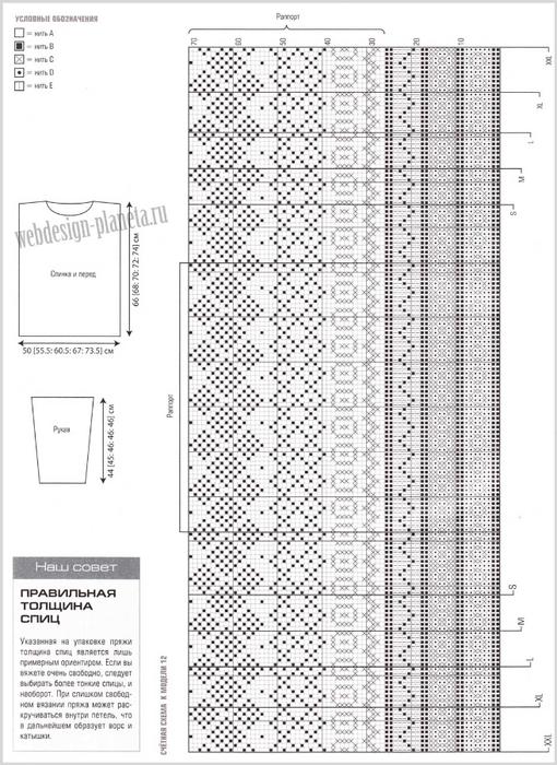 vyazanie-dzhempera-dlya-zhenshhin-spitsami-s-razlichnymi-uzorami-shema-vykrojka (510x700, 269Kb)