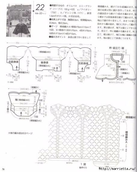 Ажурная летняя блуза крючком (5) (455x571, 164Kb)