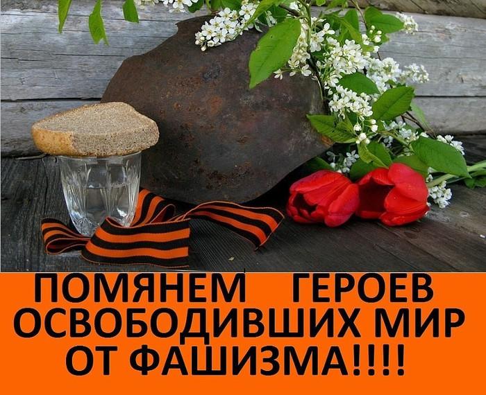 4924802_pomyanem_geroev (700x570, 139Kb)