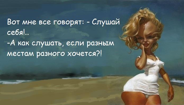 1207817_slyshai_sebya (695x400, 73Kb)
