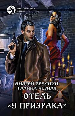 Белянин А., Черная Г._Отель У Призрака (250x385, 37Kb)