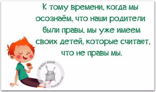 1430335541_frazki-9 (604x356, 159Kb)