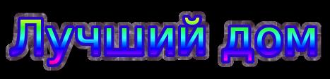 coollogo_com-11699886 (467x112, 34Kb)