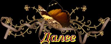 5230261_dalee_babochka1 (380x151, 76Kb)