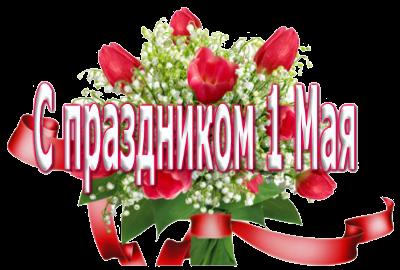 с 1 Мая-11 (400x270, 190Kb)
