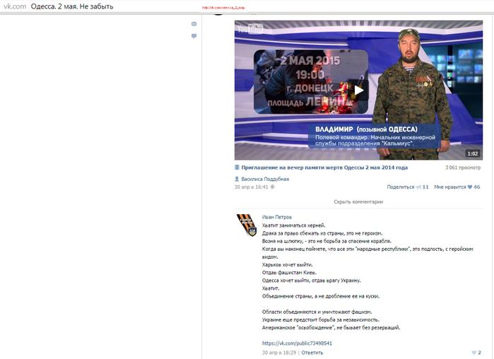 2015-05-02 11-41-48 Одесса. 2 мая. Не забыть – Yandex (700x508, 195Kb)