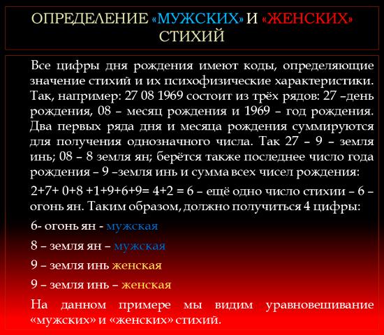 определений-стихий (550x480, 93Kb)