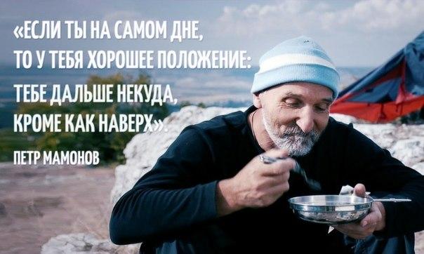 Простые правила жизни от Петра Мамонова (604x362, 46Kb)