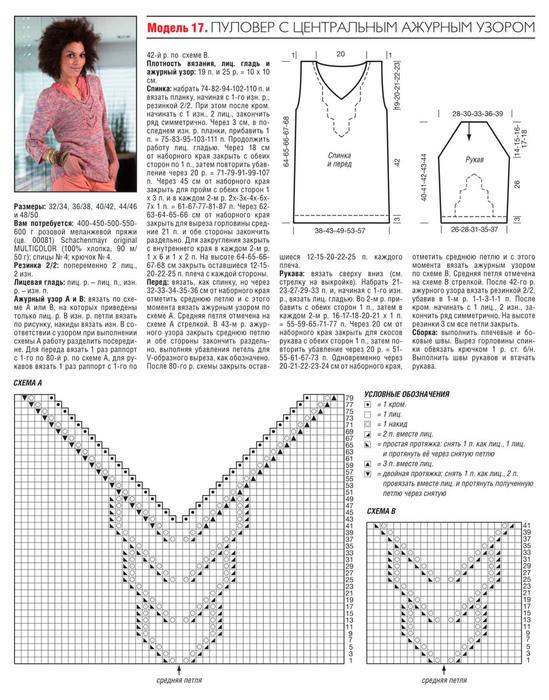 Пуловер с центральным ажурным узором