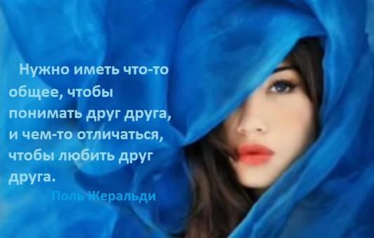 картинки-цитатами-цитаты-лучшие-мысли-Поль-Жеральди_489561225 (532x338, 36Kb)