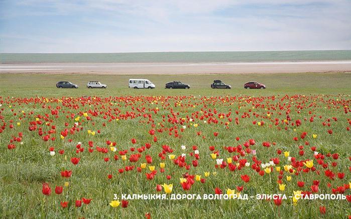 10 самых красивых дорог России3 (700x437, 453Kb)