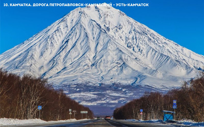 10 самых красивых дорог России10 (700x437, 374Kb)