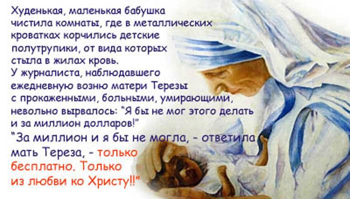 духовное завещание матери терезы всем нам тех