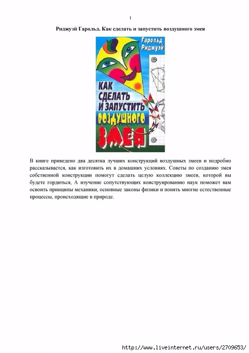 ������� �������. ��� ������� � ��������� ���������� ���� .page01 (494x700, 112Kb)