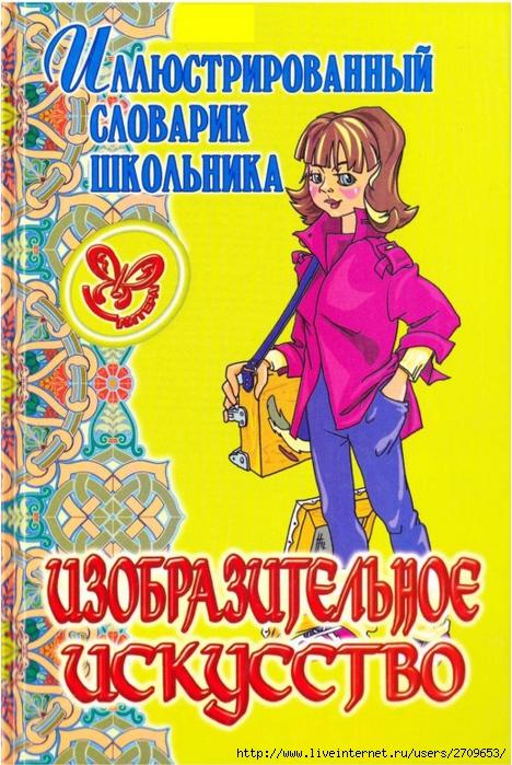 izobraz_isskustvo.page001 (468x700, 349Kb)
