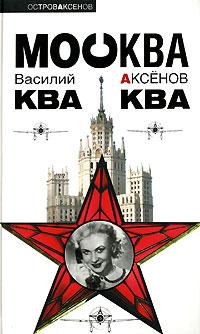 Vasilij_Aksjonov__Moskva_KvaKva (200x334, 25Kb)