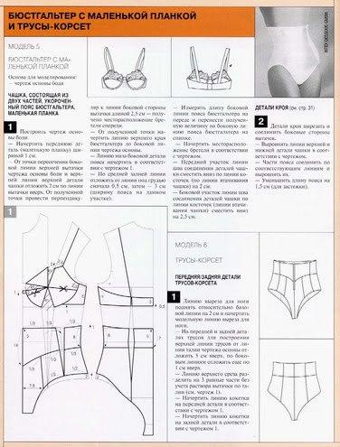 Как сшить утягивающее белье своими руками