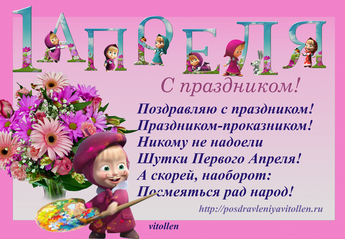 1_aprelya_vitollen (700x485, 422Kb)
