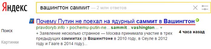 2016-03-31 15-08-54 вашингтон саммит — Яндекс  нашлось 2млнответов – Yandex (700x163, 69Kb)