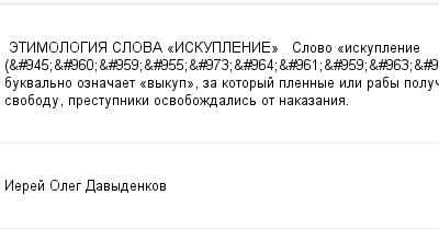 mail_97791037_ETIMOLOGIA-SLOVA-_ISKUPLENIE_-------Slovo-_iskuplenie-_945_960_959_955_973_964_961_959_963_953_962_-bukvalno-oznacaet-_vykup_-za-kotoryj-plennye-ili-raby-polucali- (400x209, 8Kb)