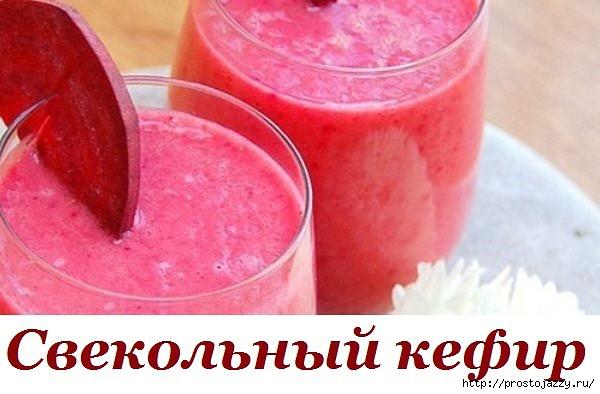 3256587_svekolnii_kefir (600x394, 119Kb)
