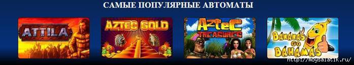 игровые автоматы Вулкан/4121583_igrovie (700x129, 66Kb)