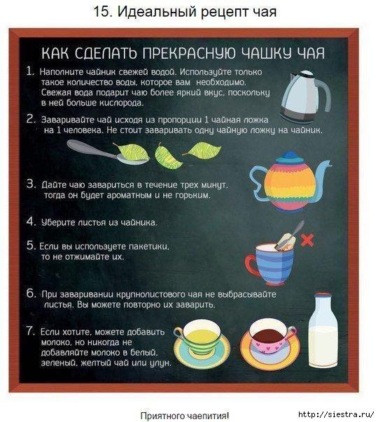 как заваривать чай11 (540x604, 209Kb)