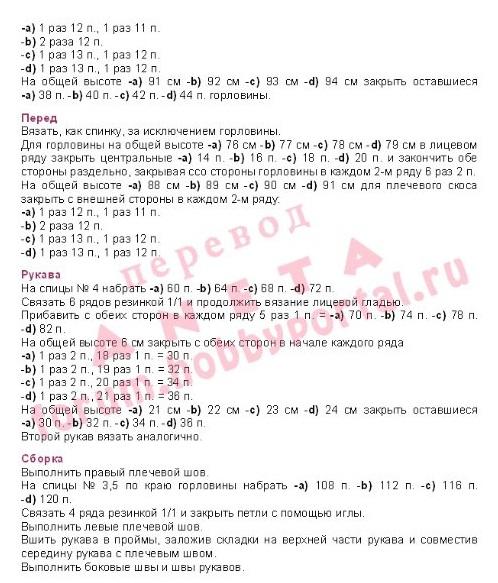 5308269_platjesumka2 (498x583, 119Kb)