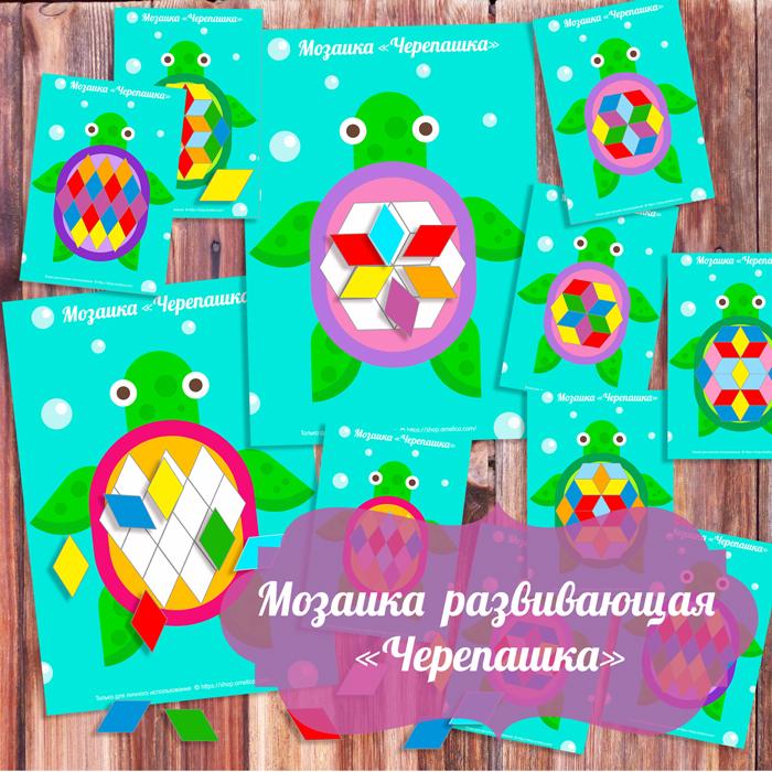 Razvivayushchaya_mozaika_dlya_detey_Cherepashka_igry_dlya_razvitiya_motoriki_skachat'_29 (700x700, 669Kb)