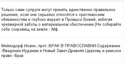mail_97796186_Tolko-sami-suprugi-mogut-prinat-edinstvenno-pravilnoe-resenie-esli-oni-serezno-otnosatsa-k-hristianskim-obazannostam-i-gluboko-veruuet-v-Promysl-Bozij-izbegaa-crezmernoj-zaboty-o-materi (400x209, 9Kb)
