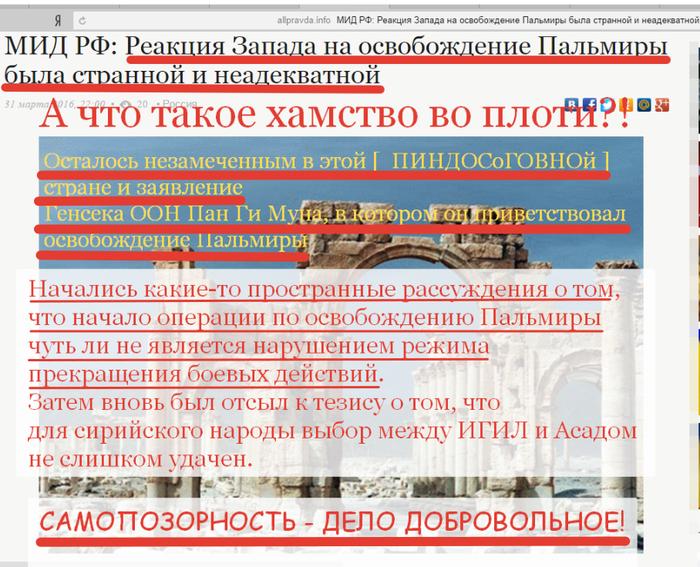 2016-04-01 11-04-56 2016-04-01 10-39-30 МИДРФ  Реакция Запада наосвобождение Пальмиры была странной инеадекватной – Yand (700x567, 472Kb)