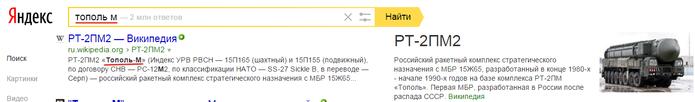 2016-04-01 12-54-05 тополь м — Яндекс  нашлось 2млнответов – Yandex (700x102, 59Kb)