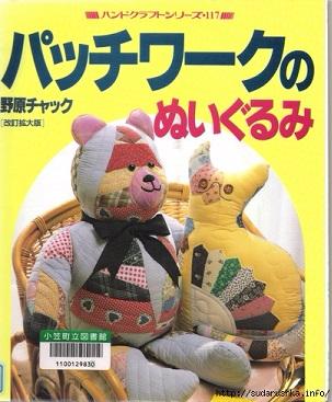 123449129_Regalo_6_Revista_Japonesa__CD_ (303x367, 160Kb)