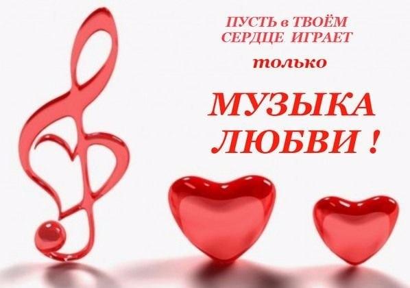Музыка любви (598x420, 154Kb)