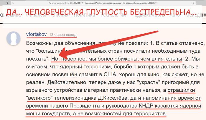 2016-04-01 14-52-55 ВЕДОМОСТИ - Делегация России не поедет на саммит по ядерной безопасности в США – Yandex (700x406, 227Kb)
