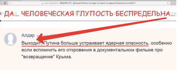 2016-04-01 14-58-54 ВЕДОМОСТИ - Делегация России не поедет на саммит по ядерной безопасности в США – Yandex (700x270, 93Kb)