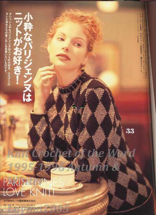 Knit Crochet of the Word 1995-1996 Autumn & Winter 039 (508x700, 41Kb)
