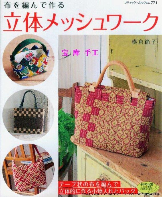 ткань плетюха пользу кого сумки