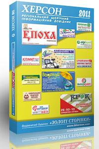 kherson_2011 (200x300, 25Kb)